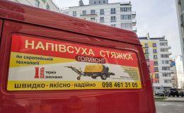 """Напівсуха стяжка """"Горизонт"""" Івано-Франківськ"""